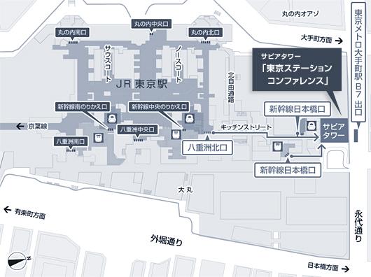 ステーション コンファレンス 東京